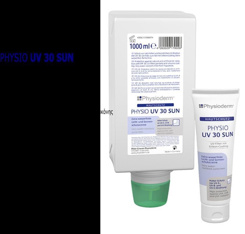 αντηλιακό UV Physio